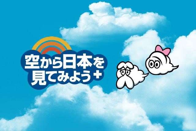 BSジャパン「空から日本を見てみよう+」で三田市が紹介されていた