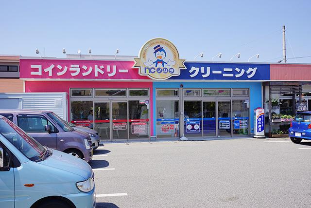 ノムラクリーニング 三田店