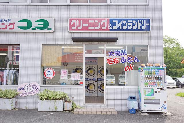 クリーニングコーヨー 三田広野支店