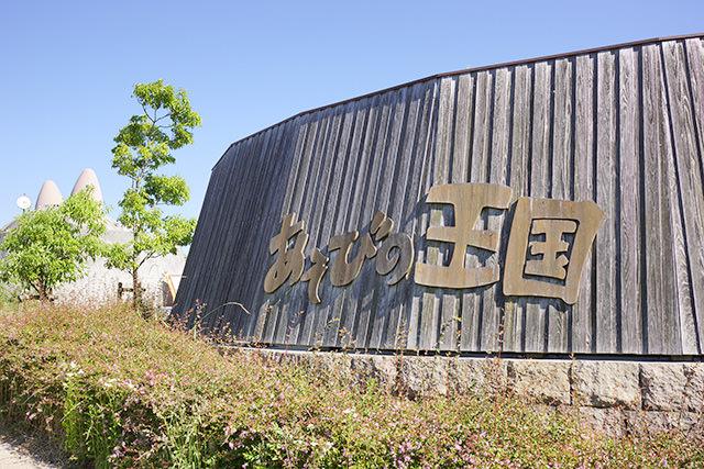 asobino-oukoku-01