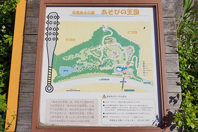 asobino-oukoku-02