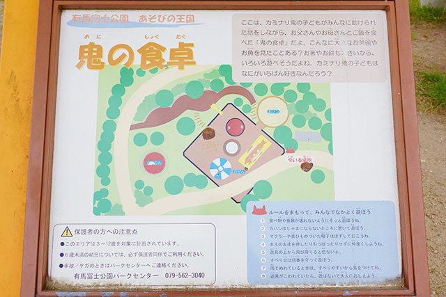 asobino-oukoku-14