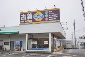 中央町のタルト専門店があった場所に格安チケットの自動販売機が置いてある