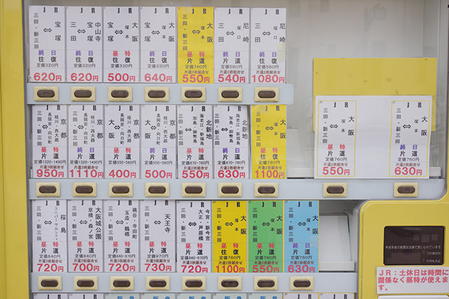 chuocho-ticket-vending-03