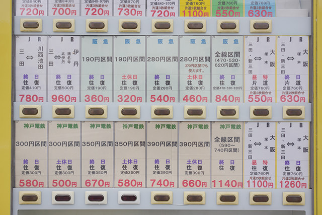 chuocho-ticket-vending-04