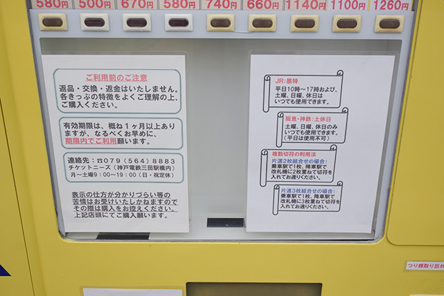 chuocho-ticket-vending-05