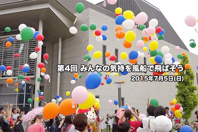 2015年のさとのね七夕フェスティバル「第4回 みんなの気持を風船で飛ばそう」は7/5(日)に開催!