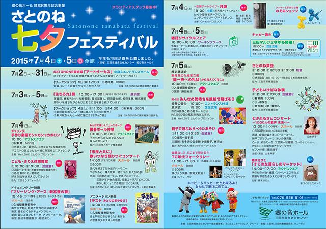 satonone-tanabata-fes2015an-02
