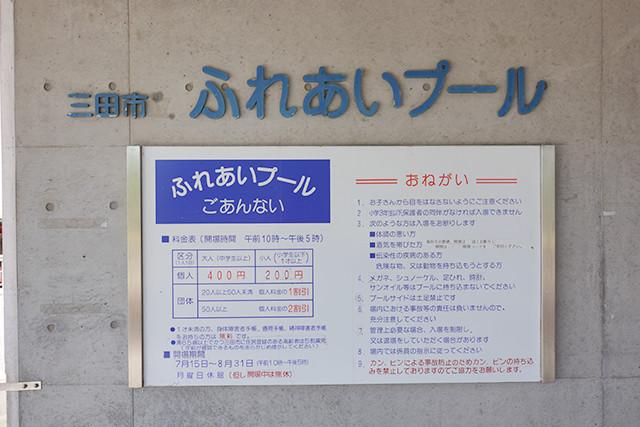 fureai-pool-open-02
