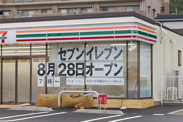 7-eleven-miwa-open-03