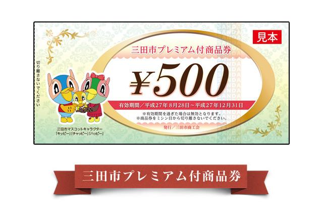 premium-gift-certificate-01