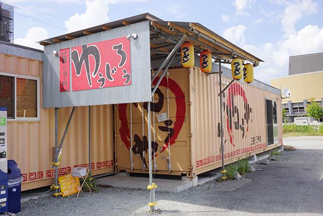 旨いらーめんゆうじろうが店舗移転のため一時閉店している。9月上旬オープン予定