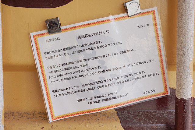 youjiro-renewal-03