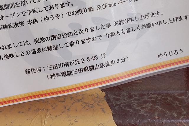 youjiro-renewal-07
