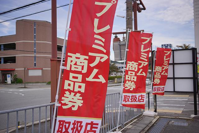 三田市プレミアム付商品券が2次販売を開始するみたい