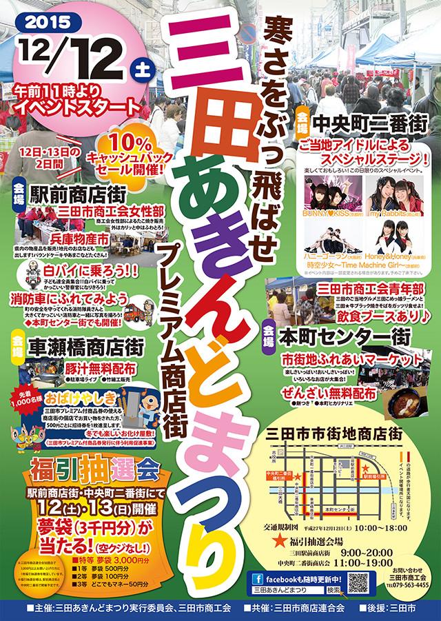 三田あきんど祭り2015チラシ(オモテ)