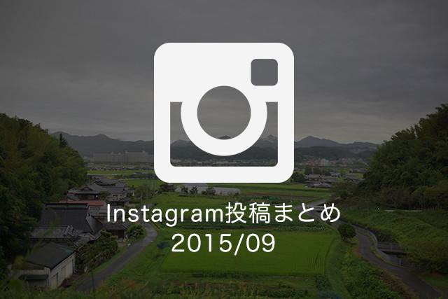 【2015年9月】さんだ日和のInstagram(インスタグラム)投稿まとめ
