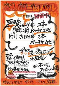 taketori-menu