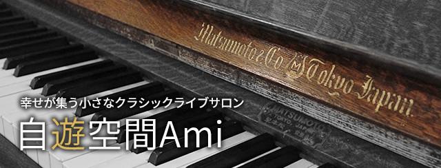 mid-banner-ami