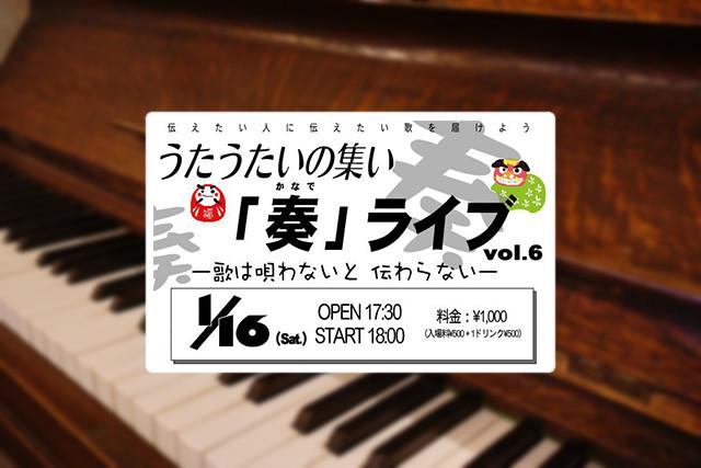 【イベント情報】自遊空間Amiの弾き語りライブが2016年1月16日に開催!