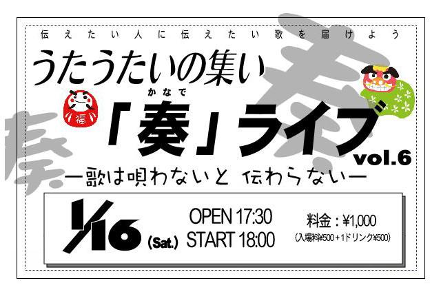 奏(かなで)ライブ vol.6の日程と料金