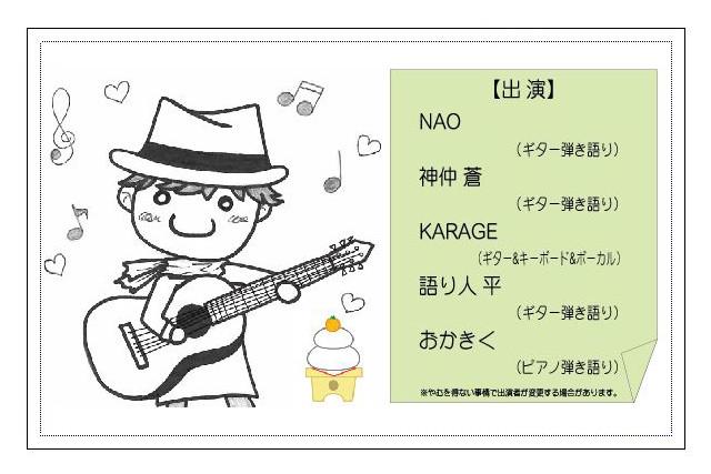 奏(かなで)ライブ vol.6の出演者