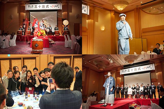 三田出身のアノ人も来た!第二回「三田市三十路式」は笑顔あふれる30歳の成人式