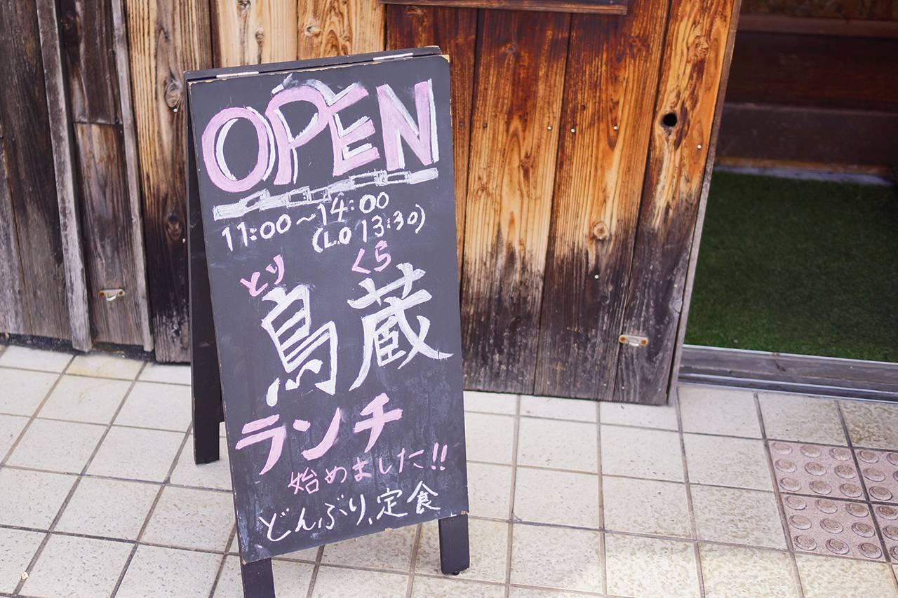 torikura-lunch-03