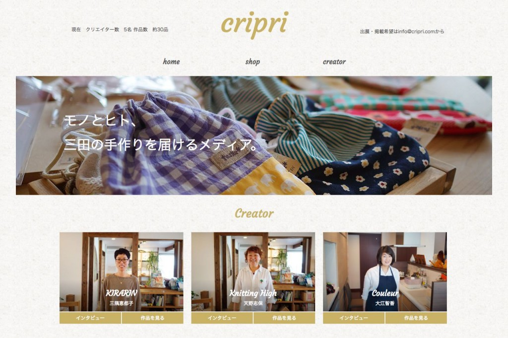 三田の手作りを届けるメディア「Cripri」(クリプリ)がオープンしました!