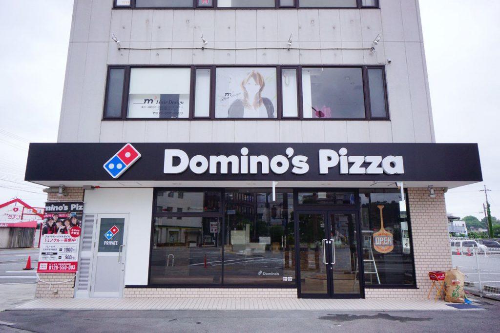三田市役所前にドミノ・ピザができるみたい。7月初旬オープン予定