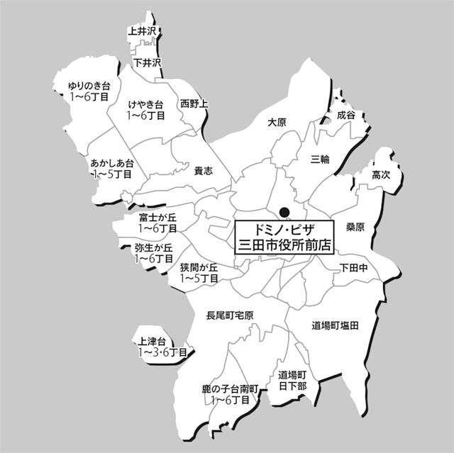 ドミノ・ピザ三田市役所前店の配達地域マップ