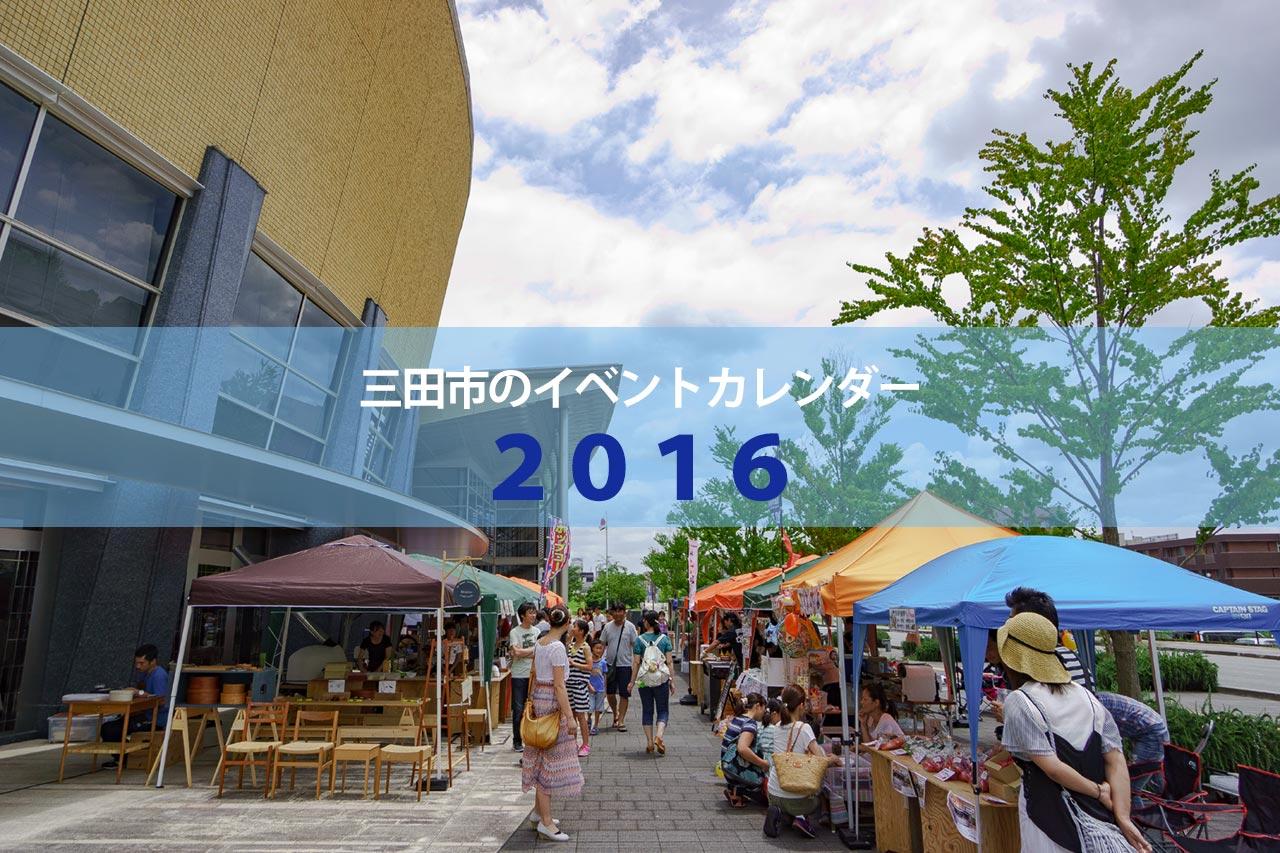 三田市のイベントカレンダー 2016