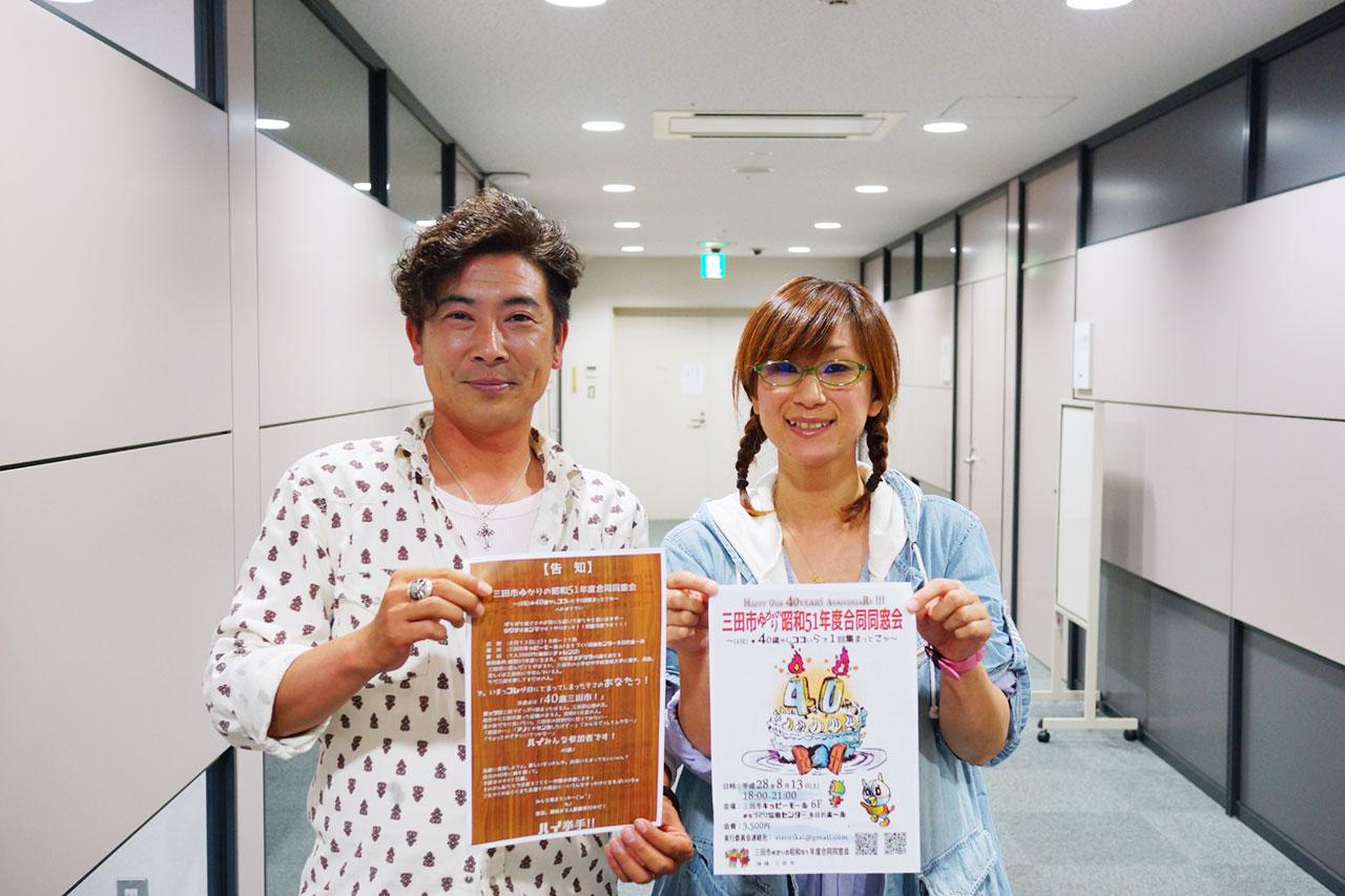 三田市にゆかりのある40歳よ集まれ!この夏、最高にアツい同窓会があるらしい