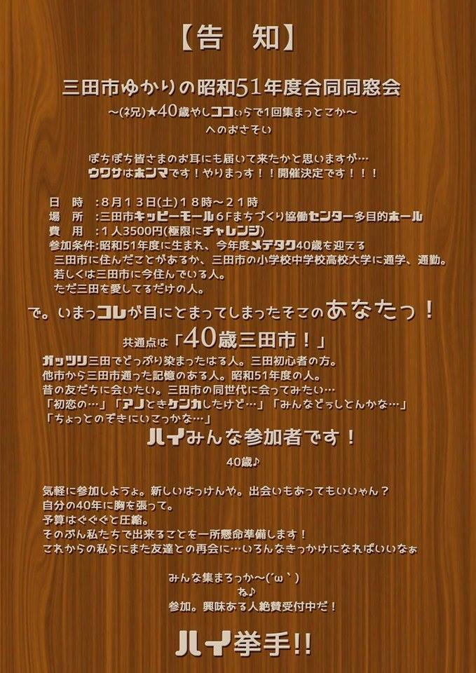 s51-dousoukai-03
