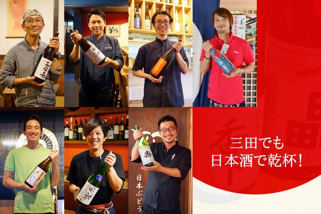 三田でも日本酒で乾杯!こだわりのウマい日本酒が楽しめる居酒屋まとめ