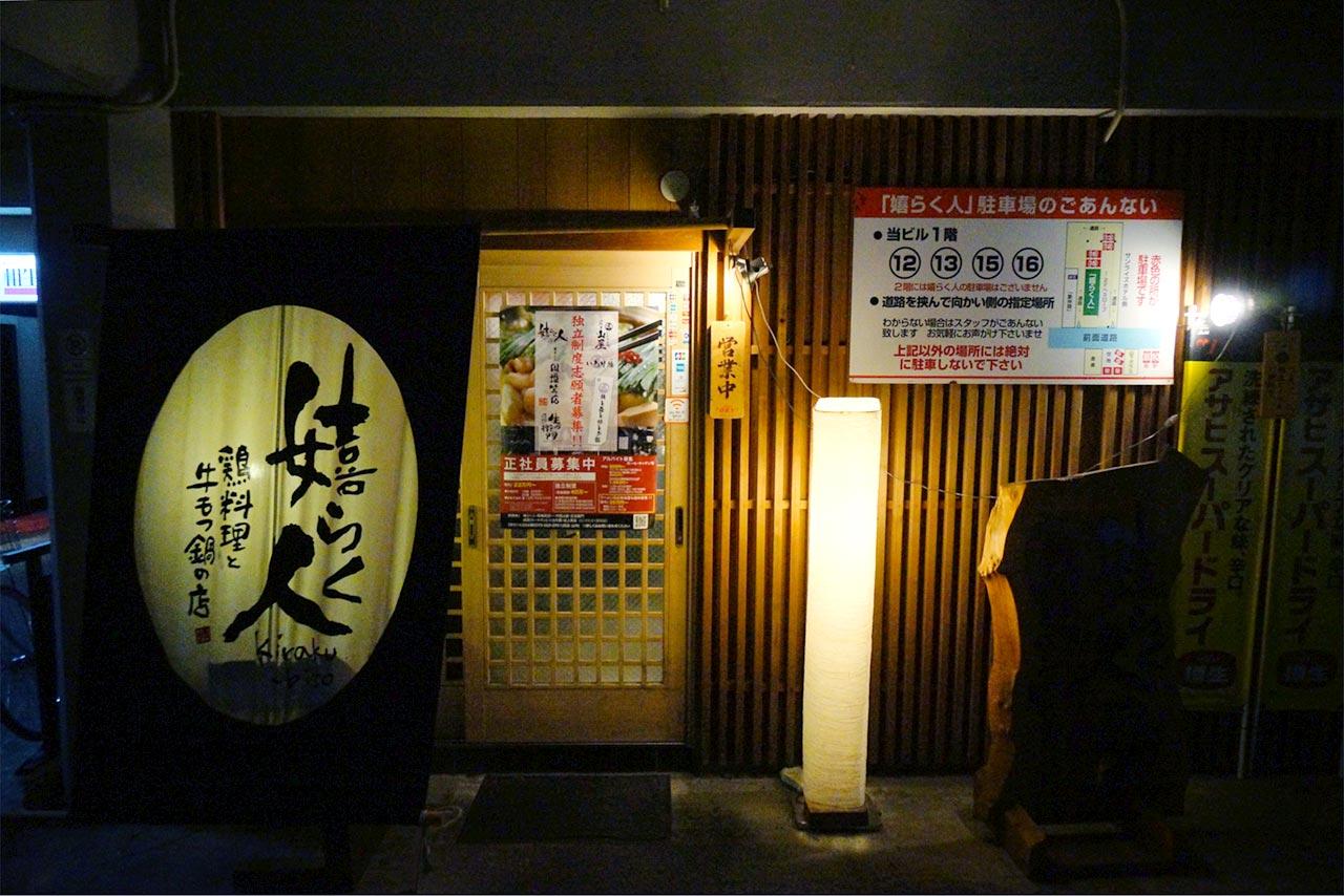 kanpai-sake-2016-37