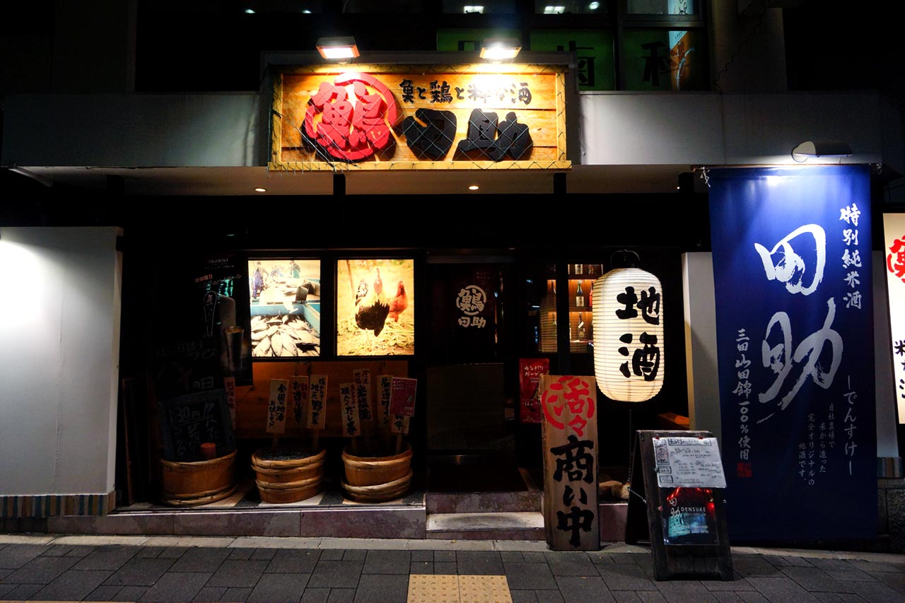 kanpai-sake-2016-51