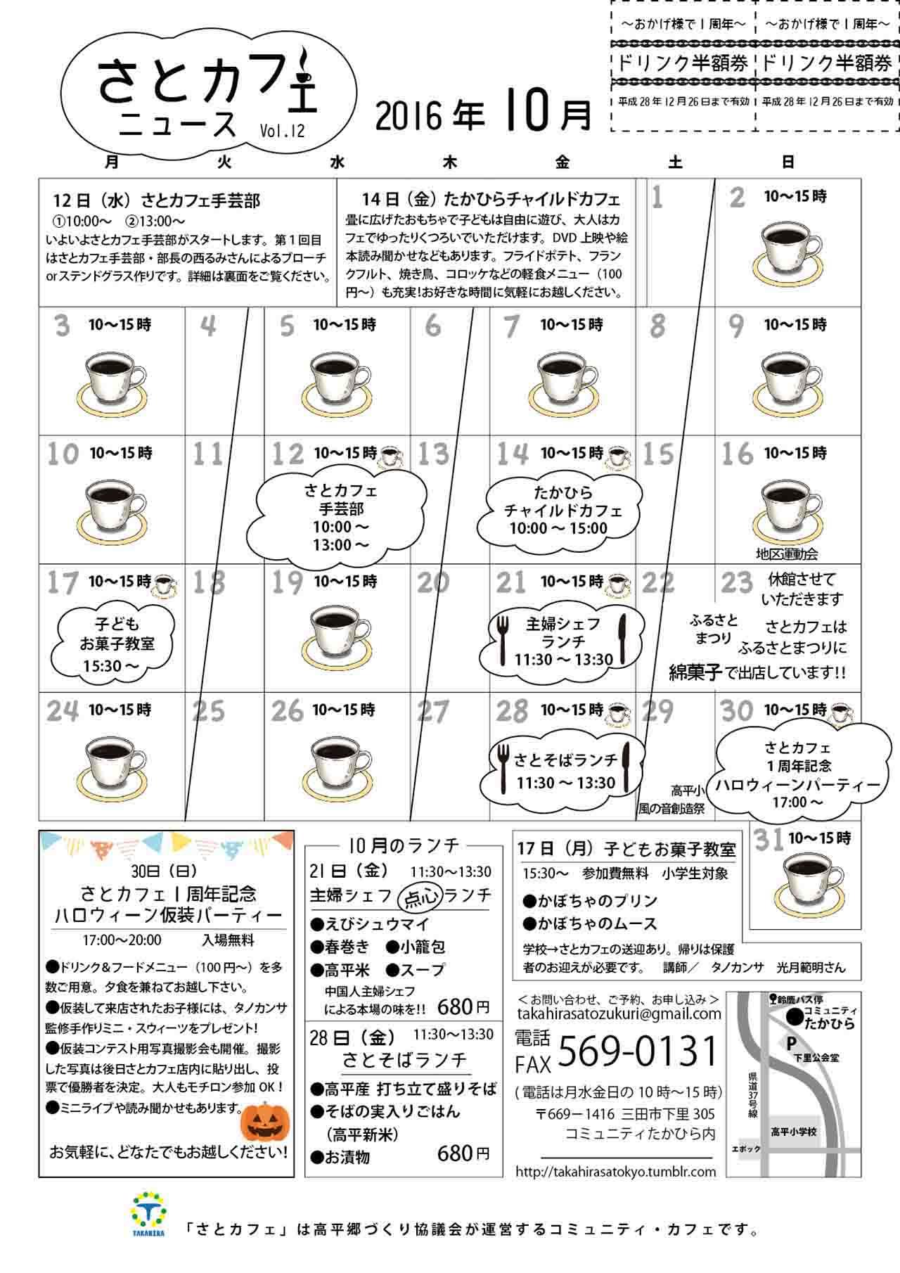 さとカフェチラシ06