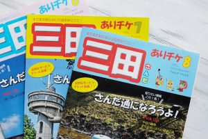 あなたの写真が三田のPRポスターになる?「三田のポスターをつくろう!」