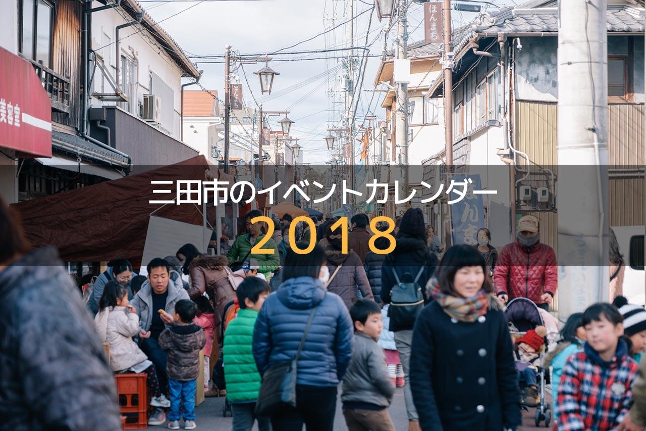 三田市のイベントカレンダー 2018