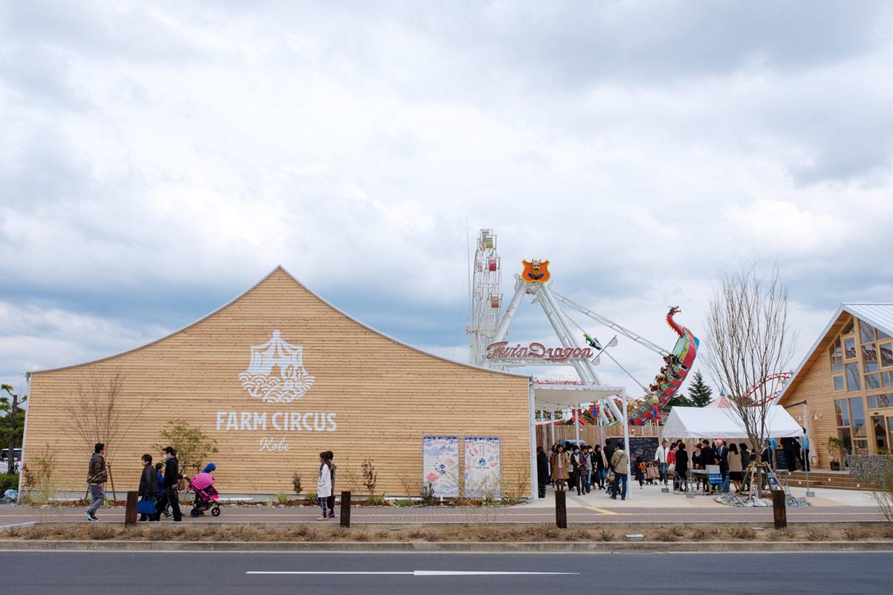 神戸フルーツ・フラワーパークに道の駅「FARM CIRCUS」(ファームサーカス)ができたよ!