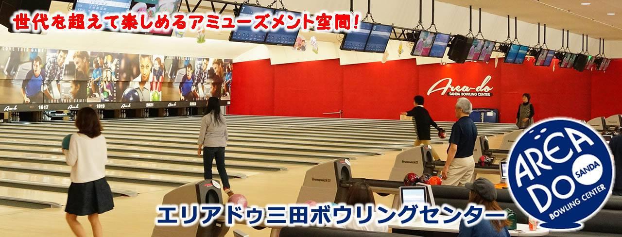 エリア・ドゥ三田 ボウリングセンター