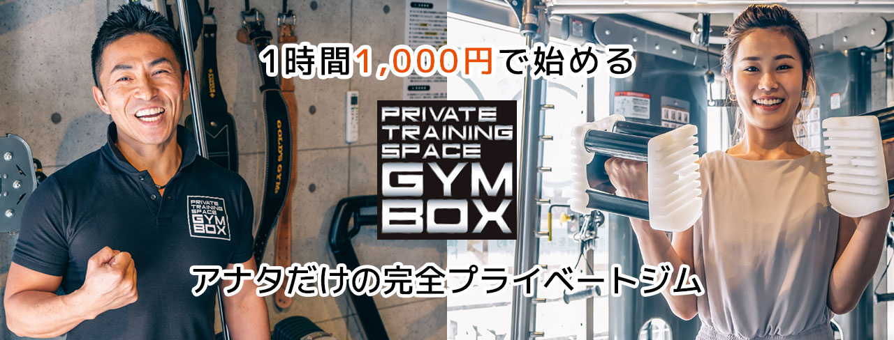 PRIVATE TRAINING SPACE GYMBOX