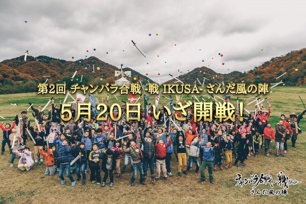 第2回「チャンバラ合戦-戦IKUSA- さんだ風の陣」のおすすめポイントをご紹介!