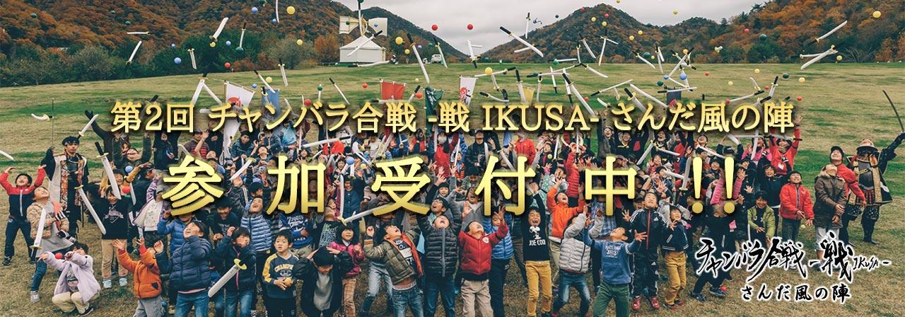 第2回 チャンバラ合戦 -戦IKUSA- さんだ風の陣 バナー