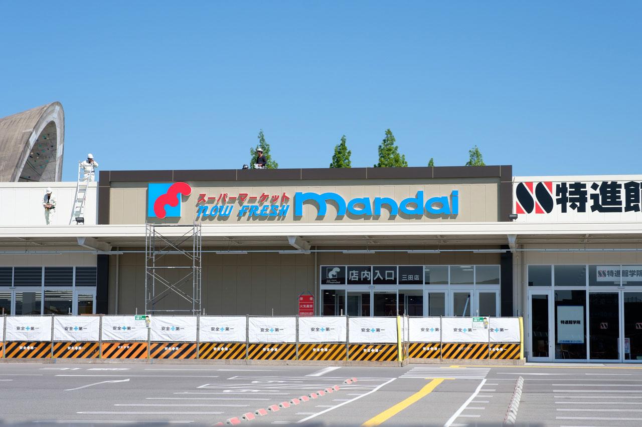 ウッディタウンにスーパーマーケットの万代(mandai)ができるらしい。6月3日オープン