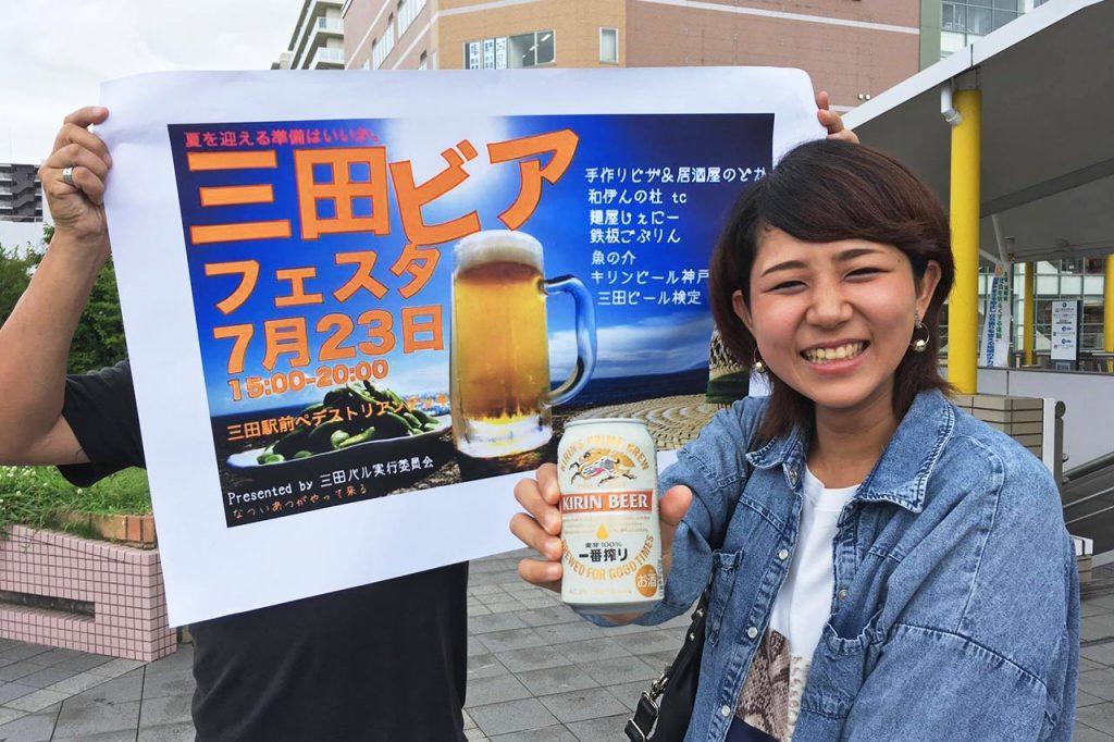 三田駅前が1日ビアガーデンに!三田ビアフェスタが7/23に開催