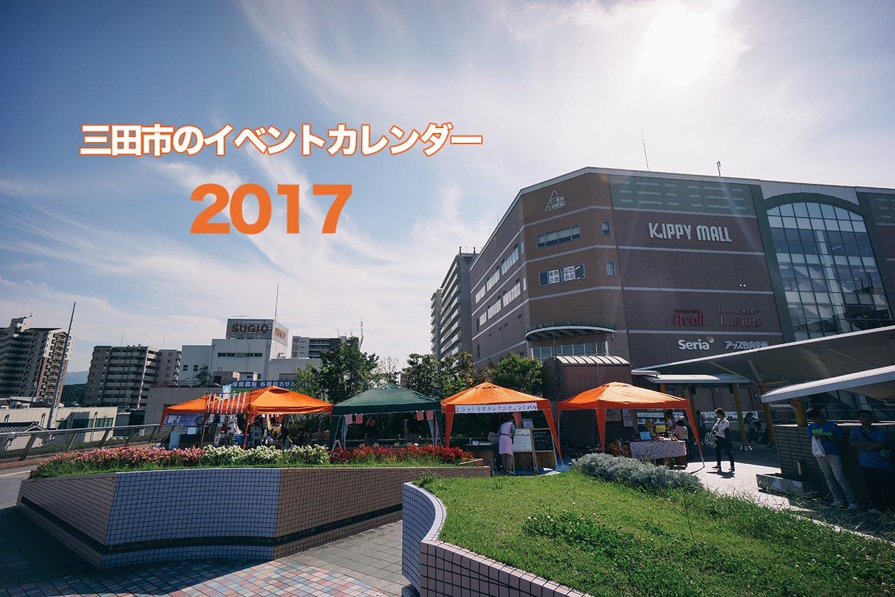 三田市のイベントカレンダー 2017