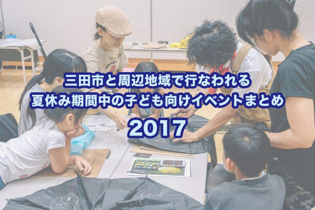 三田市と周辺で行なわれる夏休み期間中の子ども向けイベントまとめ2017