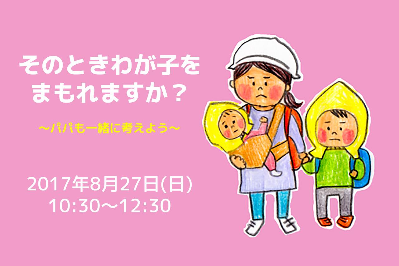 子どもの命を守れるママに〜さんだ女子防災部イベントが8/27に開催